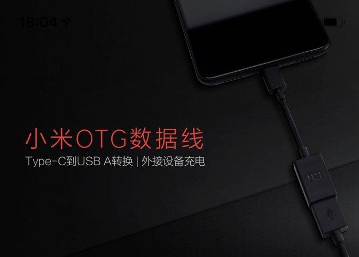 新款 小米OTG數據線 Type-c轉USB-A