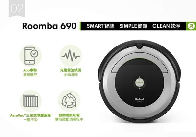 【iRobot】美國iRobot Roomba 690 wifi掃地機器人  總代理保固1+1年