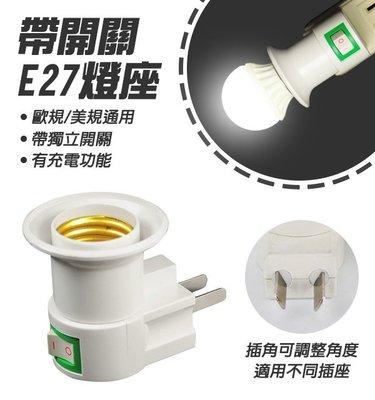 【coni mall】帶開關E27燈座 家用插頭 可搭配觸控式應急LED省電燈泡 緊急照明 觸控 停電燈 露營 燈飾