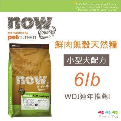 Pet's Talk~加拿大NOW! 鮮肉無穀天然糧-小型犬配方~6磅(2.72公斤) WDJ推薦