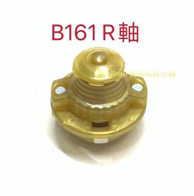 (R軸)金色 B161拆售 單賣軸心 正版零件 戰鬥陀螺 b-161