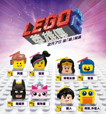 McDonald's happy meal toys 麥當勞 開心樂園餐 The Lego Moive 2 英雄傳 共8款 一套 全新