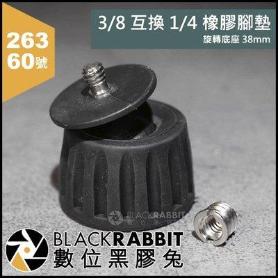 數位黑膠兔【 263 60號 3/8 ...
