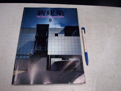 【懶得出門二手書】《新建築8》the japan architect:1989 │七成新(B25E21)