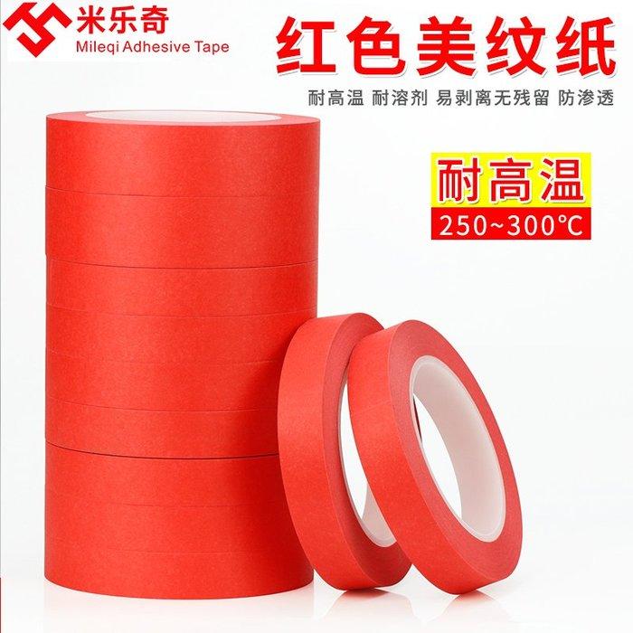 高溫紅色美紋紙膠帶 烤漆 噴漆 線路板PCB復合無痕遮蔽耐高溫膠帶(規格尺寸不同價格不同)