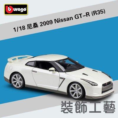 比美高1:18尼桑2009 Nissan GT-R R35跑車仿真合金汽車模型玩具 台北市