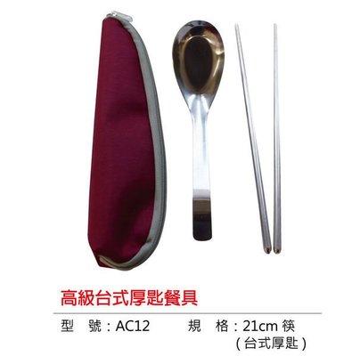 好時光 環保筷 高級 厚匙 餐具 二件式 三角包 餐具組 送禮 贈品 禮品 客製 廣告 印刷