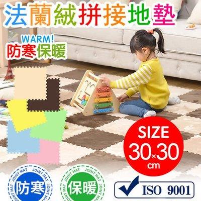 保暖法蘭絨柔軟絨毛防滑巧拼地墊地毯 拼接地毯 9片/包 【KA024】