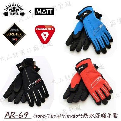 【大山野營】SNOW TRAVEL AR-69 Gore-Tex+Primaloft防水保暖手套 保暖手套