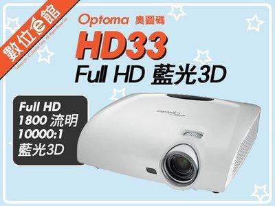【全新庫存出清【附發票免運費【台灣公司貨】OPTOMA 奧圖碼 HD33 家庭劇院投影機 FHD 3D藍光
