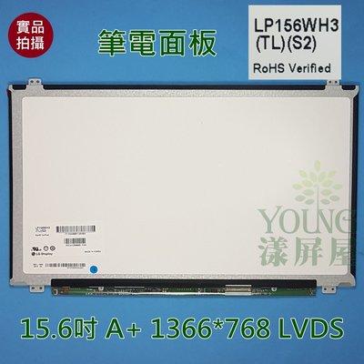 【漾屏屋】全新 LP156WH3-TLS2 LP156WH3-TLS1 ASUS F550V F550VC 筆電面板