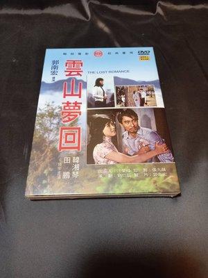 全新懷舊影片《雲山夢回 》 DVD 韓湘琴 田鵬 田明 丁強 盧碧雲 巴戈