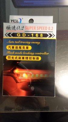 【益迅汽車】YCL 極速0.2 煞車閃爍器 急煞閃爍功能 汽車追尾剋星 煞車燈控制器 緊急煞車 閃爍警示 急煞功能