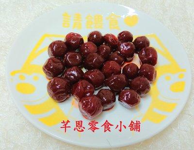 【芊恩零食小舖】脫水李 190g 50元 台灣生產 蜜餞 果乾 古早味蜜餞