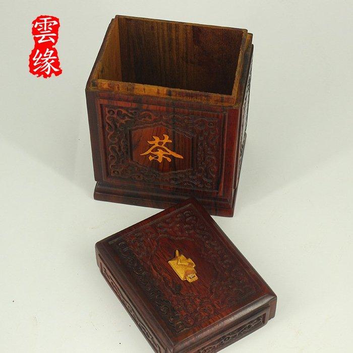 紅酸枝四角茶葉盒 實用木茶葉盒 居家實用