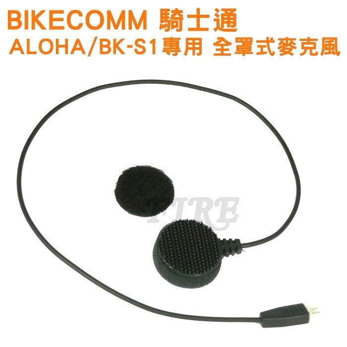 《實體店面》BIKECOMM 騎士通 ALOHA/BK-S1專用 全罩式麥克風 麥克風 安全帽