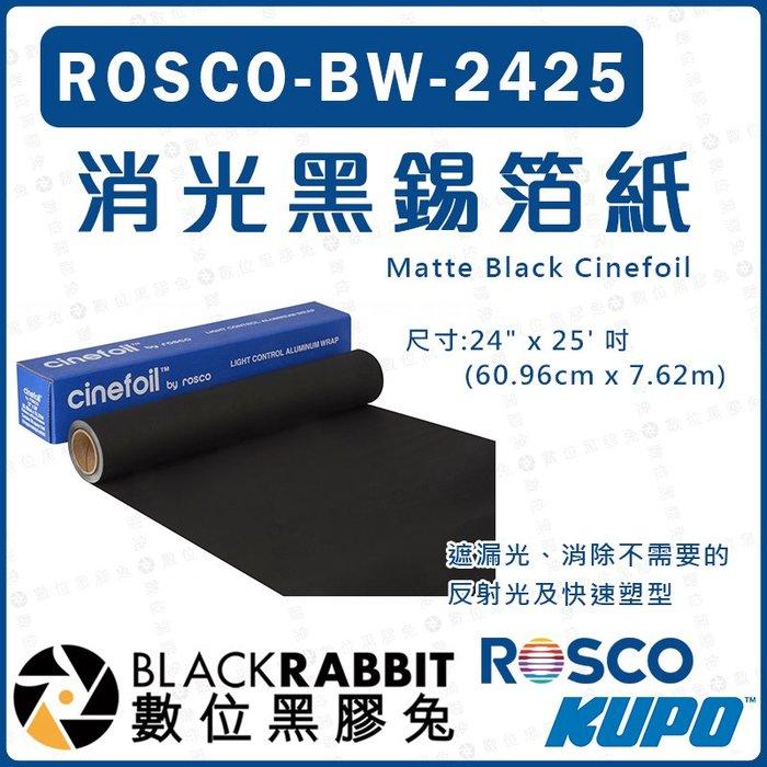 數位黑膠兔【 ROSCO BW-2425 消光黑 鋁箔紙】cinefoil 遮漏光 亞光 遮黑 啞光 錫箔紙 反射光