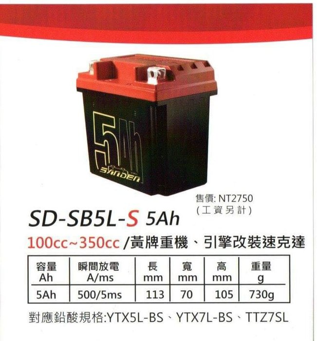 駿馬車業 紅色閃電 啟動鋰鐵世代 SD-SB5L-S 5AH 對應鉛酸規格輕看內文跟圖片