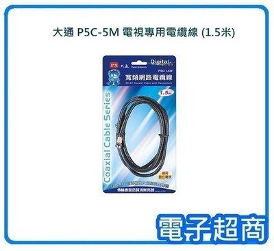 【電子超商】 PX大通寬頻網路數位電視專用電纜線P5C-1.5M