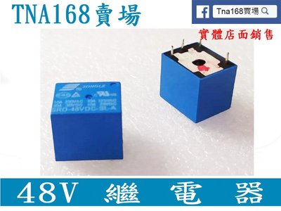 【TNA168賣場】DC 48V 繼電器 4腳 SRD-48VDC-SL-A (R508)