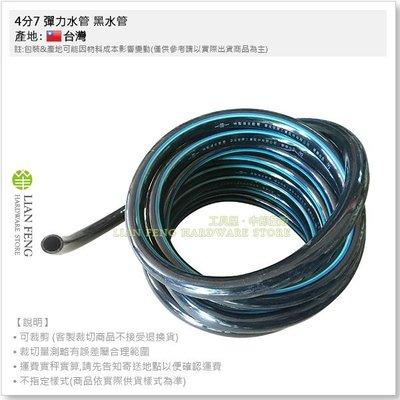 【工具屋】4分7 彈力水管 黑水管 裁切 每尺售價(1尺約30cm) 水龍頭 園藝用 澆花 塑膠軟管 防青苔 台灣製