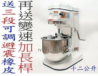小林12公升攪拌機一桶三配件,送變速加長桿與攪拌桶避震橡皮