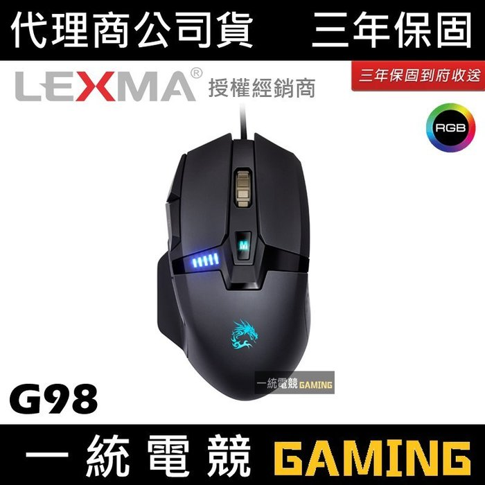【一統電競】LEXMA G98 RGB 可調校有線遊戲滑鼠 可砝碼配重 三年保固