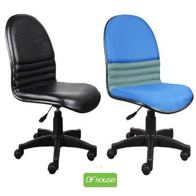 【You&Me】~《DFhouse》沙暴氣壓辦公椅(2色)藍色布面/黑色皮面- 免組裝 電腦桌 電腦椅 書桌 茶几 鞋架