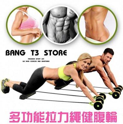 BANG◎多功能拉力繩健腹輪 家用腹肌輪 健身輪 滾輪靜音 回彈【RF08】