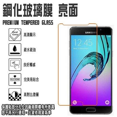 【日本旭硝子玻璃 0.3mm】5.2吋 Samsung Galaxy A5 (2017) 鋼化玻璃保護貼