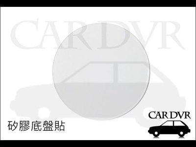 【CAR DVR專賣館】吸盤救星 高科技矽膠墊 矽膠底盤 適用吸盤架~ 手機/導航機/行車記錄器