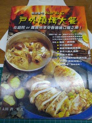 [均均小站]二手書9成新~户外燒烤大餐Bar B Q/太田 潤著/(2002/2/暢文出版)/下標前請確定物品狀況