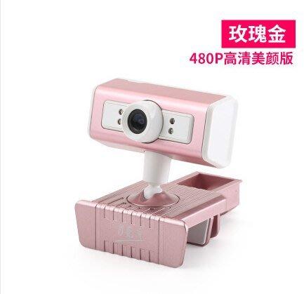 電腦攝像頭高清美顏視頻USB款