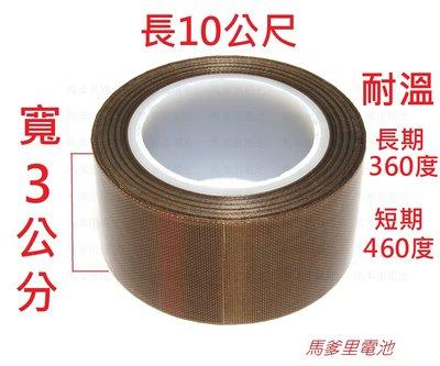 【馬爹里電池】30mm鐵氟龍膠帶  耐高溫膠帶 絕緣膠帶 防焊膠帶 耐溫360度C 長度10公尺