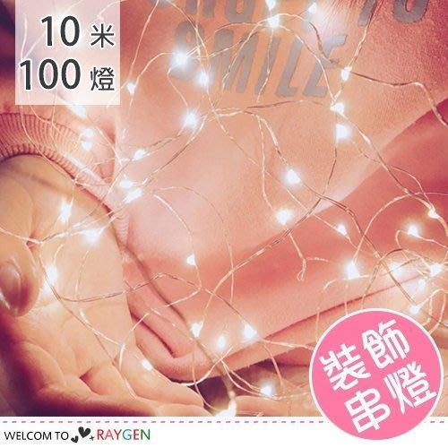 八號倉庫 銅線LED燈串滿天星節日櫥窗裝飾掛燈 10米【8N2FLP01】