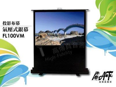 高傳真音響【FL100VM】100吋晶美氣壓式螢幕