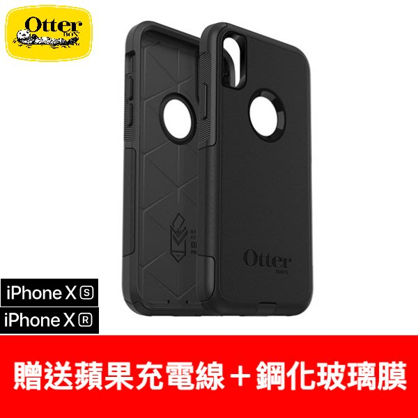 OtterBox iPhone X Xs Commuter 通勤者 保護殼 防摔殼 防撞