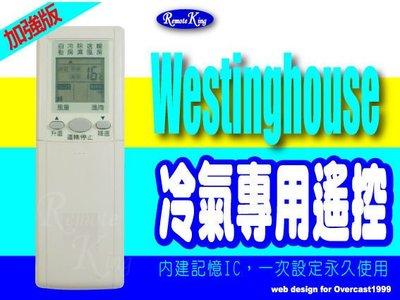 【遙控王】Westinghouse西屋冷氣專用遙控器_加強版_ASP-243RL1、ASP-283RL1、ASP-2495RL