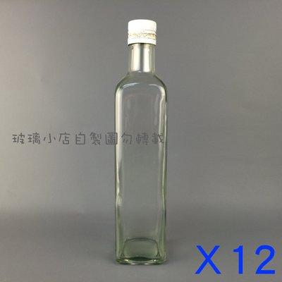 @500cc透明油品瓶@ 玻璃小店 一箱12支 玻璃瓶 空瓶 酒瓶 醋瓶 容器 瓶子