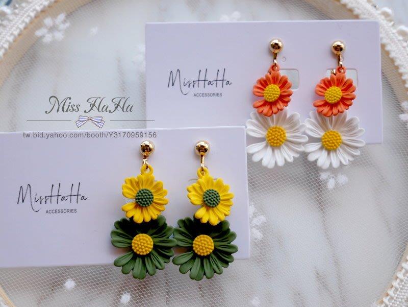 *Miss Ha Ha*F051韓.夏日對比花色向日葵夾式耳環/螺旋夾《二色》.現貨200710