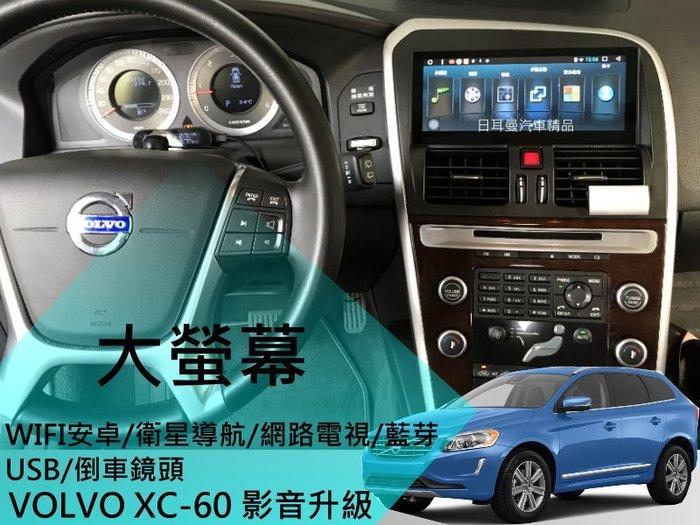 富豪 Volvo XC60 XC-60 升級