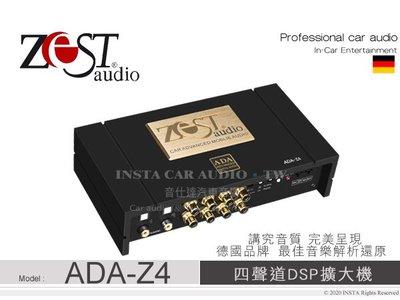音仕達汽車音響 德國 ZEST AUDIO【ADA-Z4】四聲道DSP擴大機 專家級音頻放大器 光纖音頻