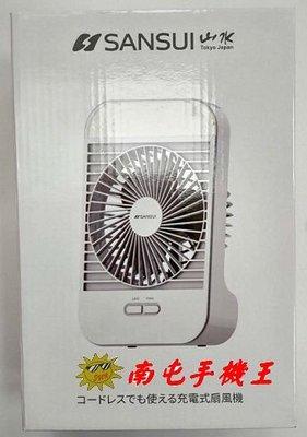 =南屯手機王=【SANSUI 山水】USB充電式方形照明風扇 直購價
