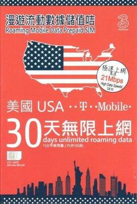 美國  5GB 2020/12/31 30日無限流量上網卡  T-Mobile 高速上網 夏威夷 紐約 LA 可熱點