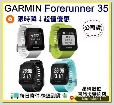 4色現貨 GARMIN Forerunner35 35 公司貨心率健身跑錶另有235 735XT 國旅卡