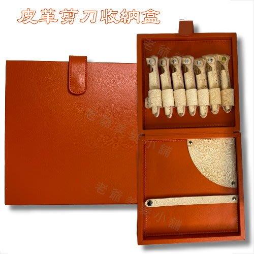 皮革剪刀收納盒(7隻裝)-橘色 (刷卡可分三期)