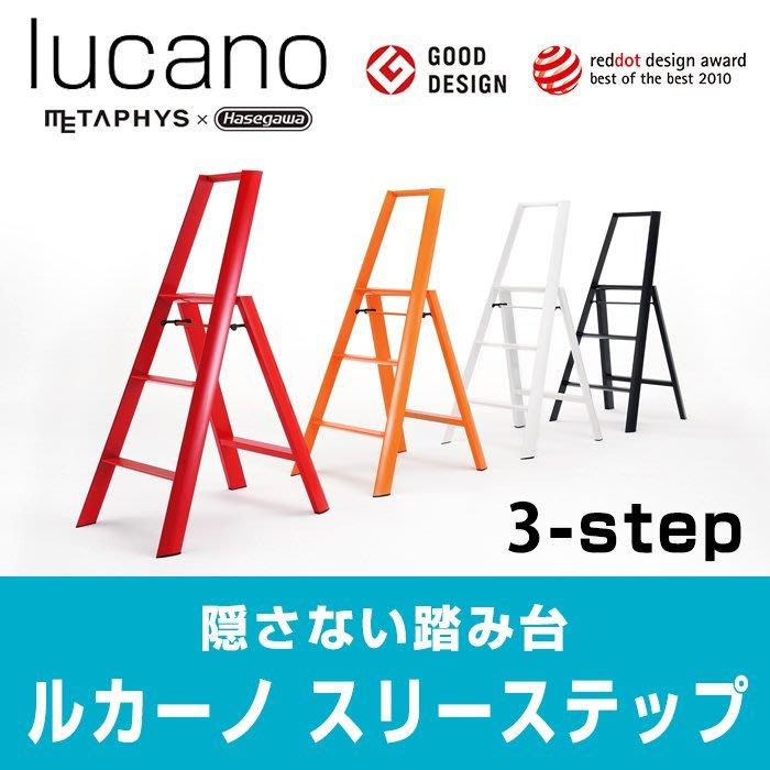 日本製【長谷川工業】lucano 3-step大型腳踏梯ML2.0-3-四色可選