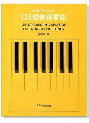 【599免運費】為和弦外音而設計的 135變奏練習曲 全音樂譜出版社 CY-P260 大陸書店