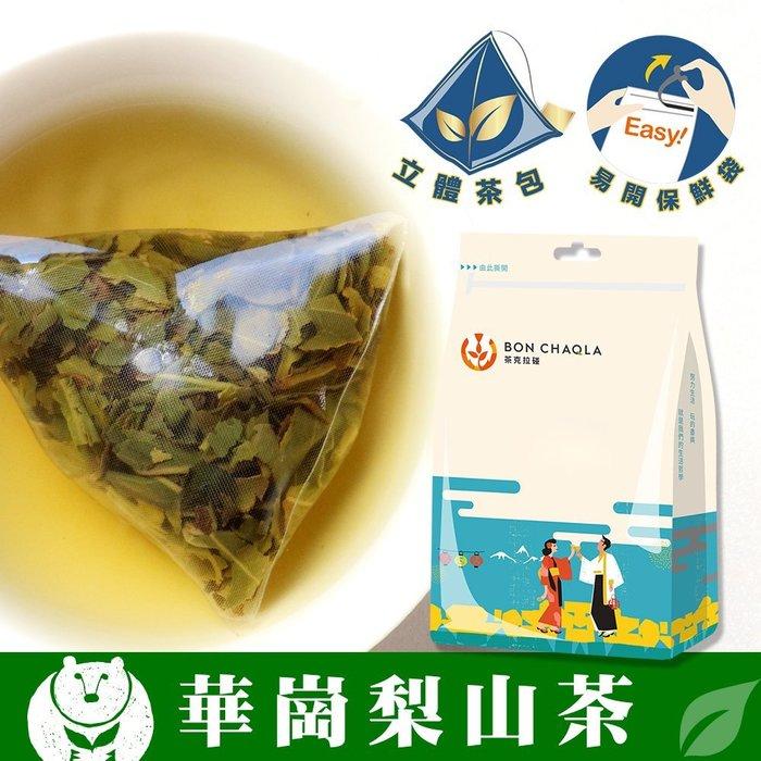 【台灣茶人】華崗梨山茶3角立體茶包(15包/袋)任選3包送韓國ND素顏霜👍