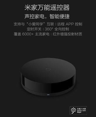 米家萬能遙控器 萬能遙控器二代 黑色款 一鍵控制多個红外遥控器家電 官方原裝未拆封商品 全拍最低價